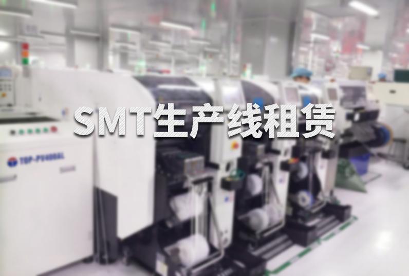 贴片机出租SMT生产线租赁
