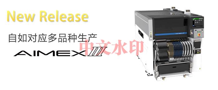 富士贴片机AIMEX III