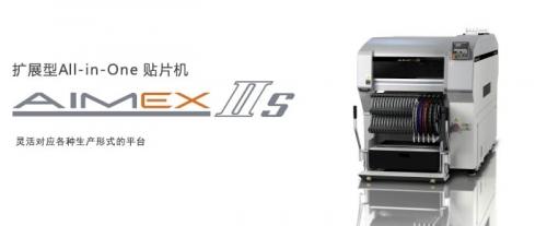 惠州富士贴片机 AIMEX IIS