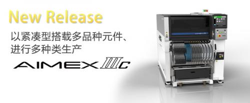 富士贴片机AIMEX IIIc