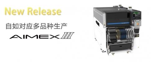 富士贴片机AIMEX III SMT整线生产设备