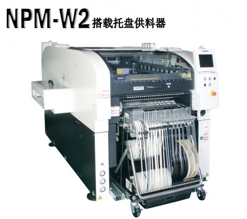惠州松下NPM-W2